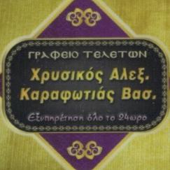 ΧΡΥΣΙΚΟΣ ΑΛ. - ΚΑΡΑΦΩΤΙΑΣ ΒΑΣ. Ο.Ε.