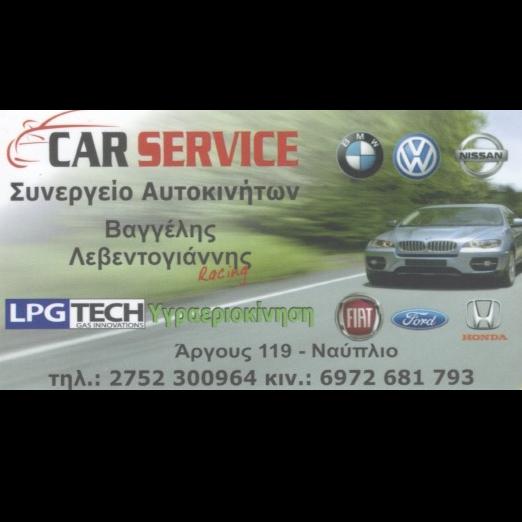 CAR SERVICE - ΛΕΒΕΝΤΟΓΙΑΝΝΗΣ ΕΥΑΓΓΕΛΟΣ