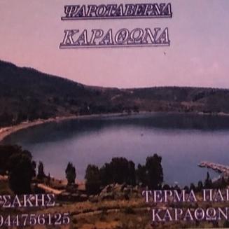 ΨΑΡΟΤΑΒΕΡΝΑ ΚΑΡΑΘΟΝΑ