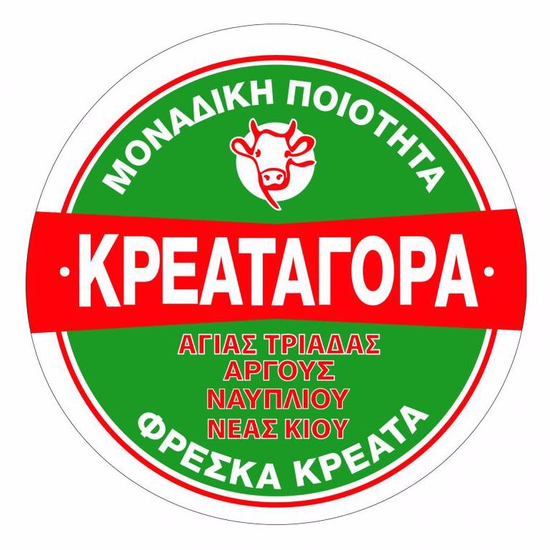 ΚΡΕΑΤΑΓΟΡΑ ΝΑΥΠΛΙΟ