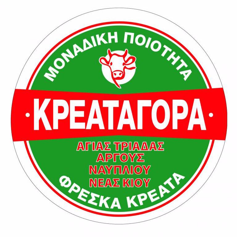 ΚΡΕΑΤΑΓΟΡΑ ΑΡΓΟΥΣ