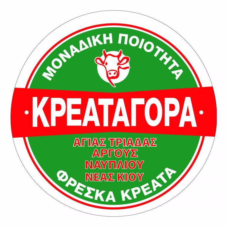 ΚΡΕΑΤΑΓΟΡΑ Ν. ΚΙΟΥ